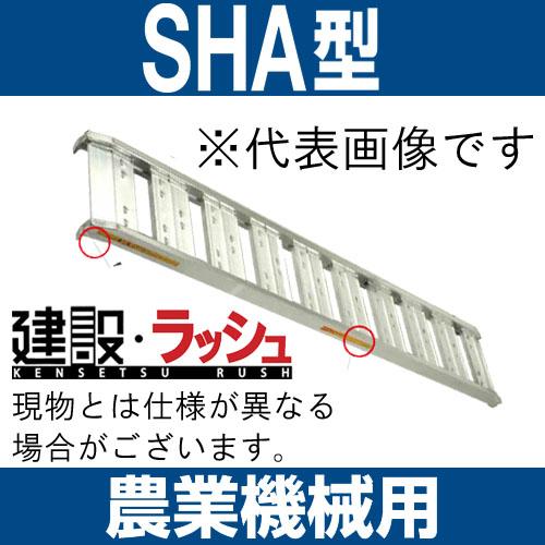 流行 【昭和ブリッジ販売】SHA型 アルミブリッジ (ツメタイプ) 全長1900x有効幅250(mm) 最大積載0.5t/セット(2本) [SHA-190-25-0.5] [SHA-190-25-0.5] アルミブリッジ 歩み板 ラダー アルミラダー メーカー直送だから安心, travels (トラベルズ):d30f072c --- business.personalco5.dominiotemporario.com