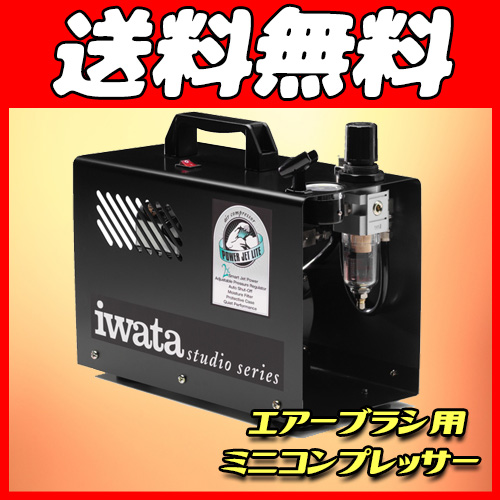 【送料無料】【アネスト岩田】 ミニコンプレッサー [IS-925] DIY ガーデニング 電動工具 エア工具 エアツール