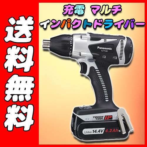 【送料無料】【パナソニック】 充電マルチインパクトDV [EZ7548LS2S-H] DIY 作業工具 電動工具 インパクトドライバー