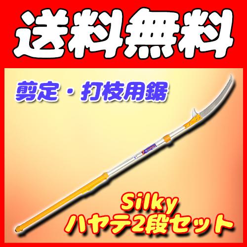 手数料安い 【シルキー【シルキー Silky】 Silky】 [370-42] ハヤテ2段セット [370-42], N CUSTOM:0a1ea089 --- supercanaltv.zonalivresh.dominiotemporario.com