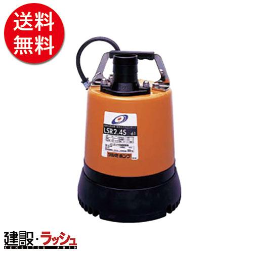 【送料無料】【ツルミ】 低水位排水ポンプ [LSR-2.4S60HZ]