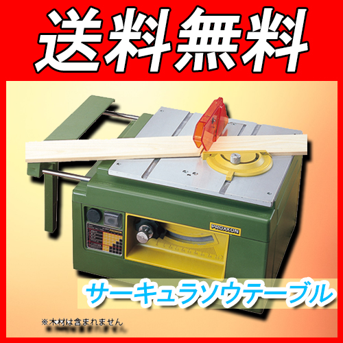 【送料無料】【プロクソン】 サーキュラーソウテーブル [No.28070] 先端工具 ホビーツール プロクソン製品
