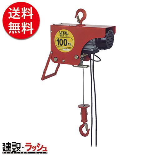 【送料無料】【バイタル】 電気ホイスト100kg [VE100] 作業工具 スリング・ジャッキ チェンブロック