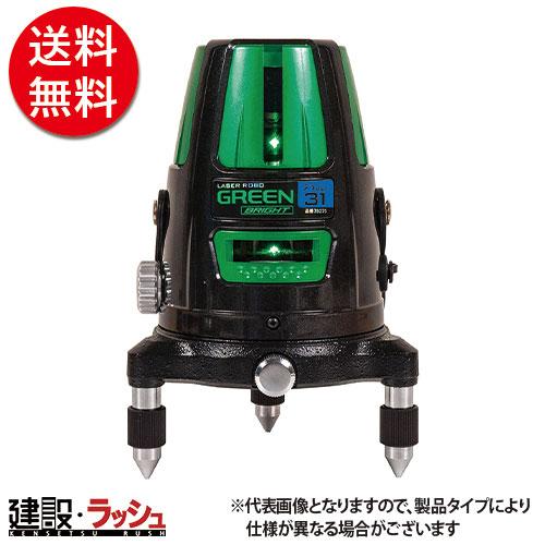 【送料無料】【シンワ】 レーザーロボグリーン31 [78275] 計測機器 測量用品 測定用品 レーザー墨出器