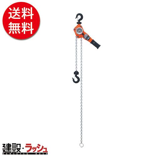 【送料無料】【JSH】 レバー [JLV-1.0-2] 作業工具 スリング・ジャッキ チェンブロック