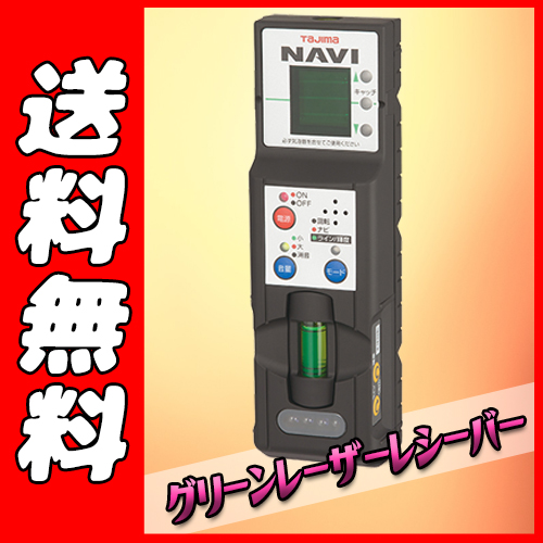 【送料無料】【タジマ】 グリーンレーザーレシーバー [RCV-GNAVI] 大工道具 測定具 測量用品 レーザー距離計 レーザー機器