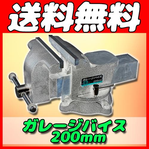 【藤原産業 SK11】 ガレージバイス [200MM]