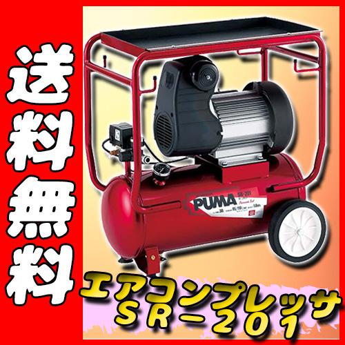 【送料無料】【藤原産業 SK11】 エアコンプレッサSR-201 [SR-L30LCF-01] 電動工具 エアーツール エアーコンプレッサー
