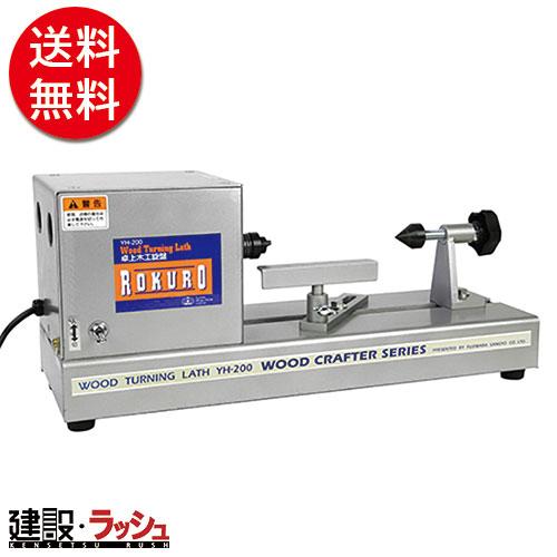 【送料無料】【藤原産業 SK11】 卓上型木工旋盤ROKURO [YH-200] 電動工具 DIY用電動工具 切断・切削