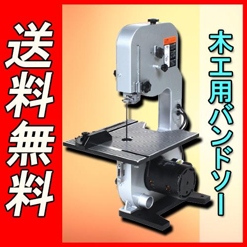 【送料無料】【藤原産業 SK11】 木工用バンドソー [SWB-200N] 電動工具 DIY用電動工具 切断・切削