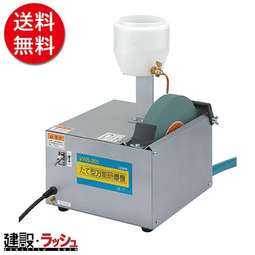 【送料無料】【藤原産業 SK11】 タテ型万能研磨機(水研用) [VWS-205] 電動工具 DIY用電動工具 研磨・研削