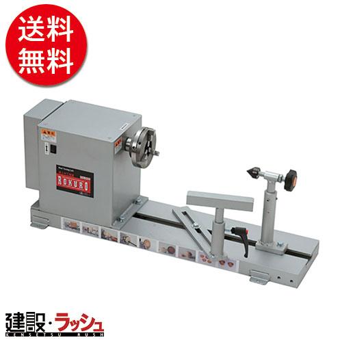 【送料無料】【藤原産業 Y-SK11】 木工旋盤ROKURO [YH-300] 電動工具 DIY用電動工具 切断・切削