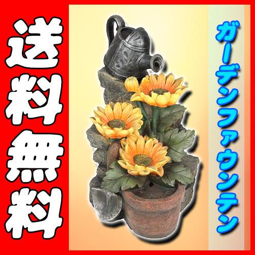 【藤原産業 セフティ-3】 ガーデンファウンテン [SGF-4]