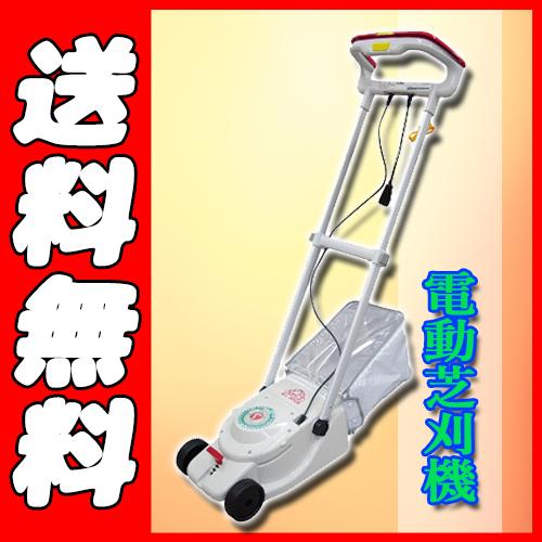 【藤原産業 セフティ3】 電動芝刈機 [SLC-200CR]