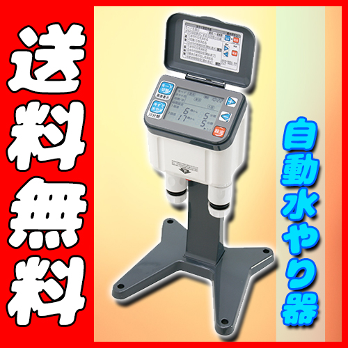 【藤原産業 セフティ-3】 自動水やり器 [SAW-2]