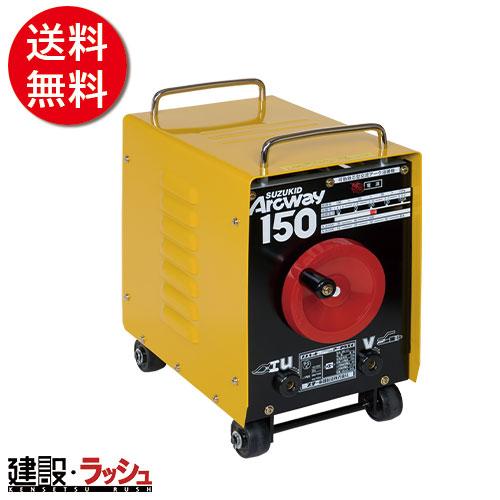 【送料無料】【スズキッド SUZUKID】 アークウェイ15050Hz [SWA-151K] 工具 電動機械 溶接機