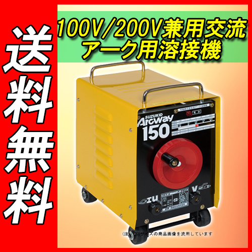 【送料無料】【スズキット】 アークウェイ60Hz [SWA-152K] 電動工具 溶接 電気溶接機