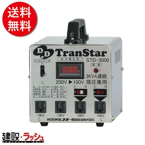 【送料無料】【スズキット】 デジタルダウントランス [STD-3000] 電動工具 電工ドラム・コード 変圧器(トランス)