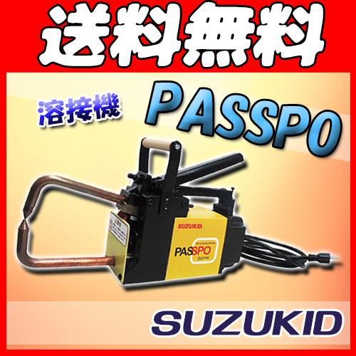 【送料無料】【スズキッド SUZUKID】 パスポ [PSP-15] 工具 電動機械 溶接機