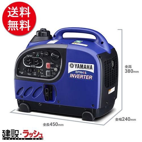 EF9HiS (900VA) (在庫限り!) 【EF900iS】 0.9KVA ヤマハ インバーター発電機 充電コード付