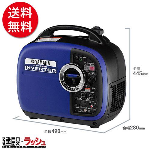 【送料無料】【ヤマハ】 発電機インバーター [EF16HIS] 建設機械 発電機 エンジン機器 電動工具