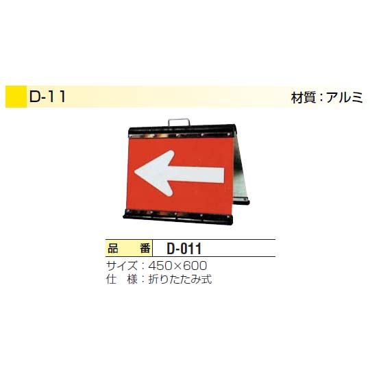 【日保】 折りたたみ式矢印板 (ミニ450x600) [D-011]