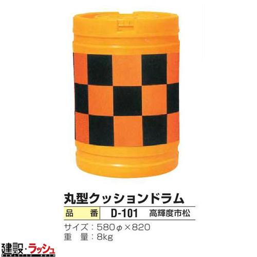 送料無料!【日保】 丸型クッションドラム 高高度市松 [D-101]