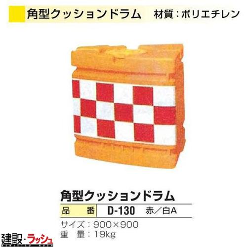 送料無料!【日保】 角型クッションドラム大 赤白市松 [D-130]