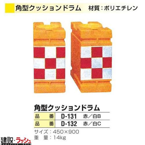 送料無料!【日保】 角型クッションドラム小 赤白市松 赤5白4 [D-131]