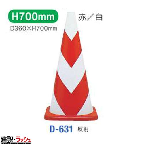 送料無料!【日保】 ラバーコーンH700 反射 赤/白 [D-631] 5本