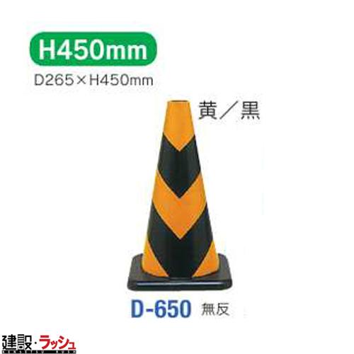 送料無料!【日保】 ラバーコーンH450 黄/黒 無反射 10本 [D-650]