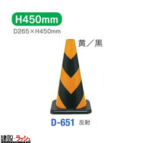 送料無料!【日保】 ラバーコーンH450 黄/黒 反射 10本 [D-651]