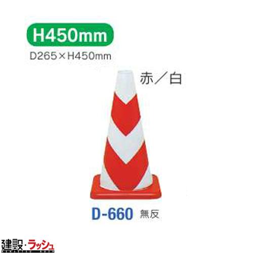 送料無料!【日保】 ラバーコーンH450 赤/白 無反射 10本 [D-660]