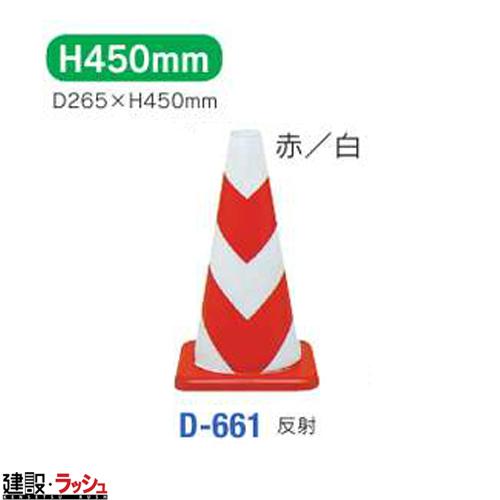 送料無料!【日保】 ラバーコーンH450 赤/白 反射 10本 [D-661]
