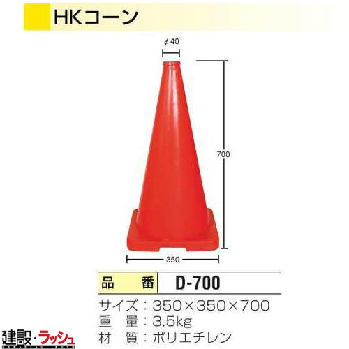 【日保】 HKコーン [D-700] 5本