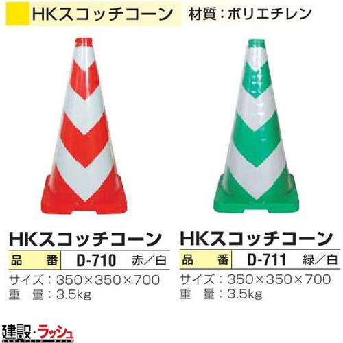 送料無料!【日保】 HKスコッチコーン 赤/白 [D-710] 5本