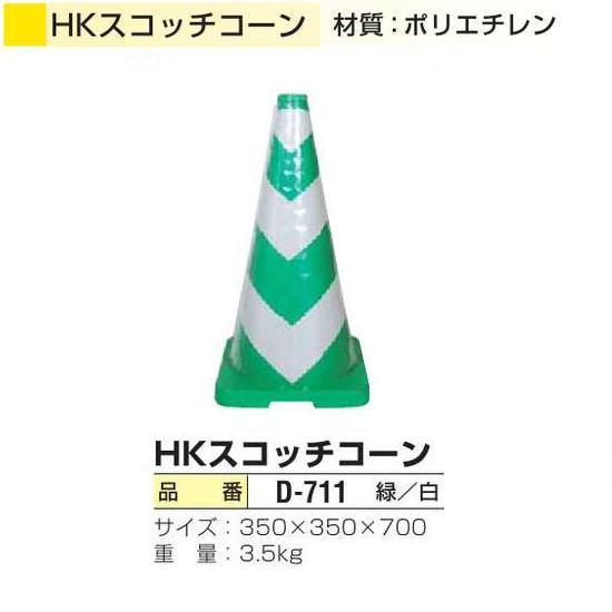 送料無料!【日保】 HKスコッチコーン 緑/白 [D-711] 5本