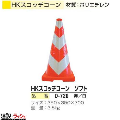 送料無料!【日保】 HKスコッチコーンソフト [D-720] 5本