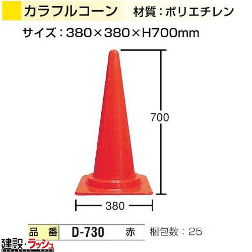 送料無料!【日保】 カラーコーン [D-730-00] 25本