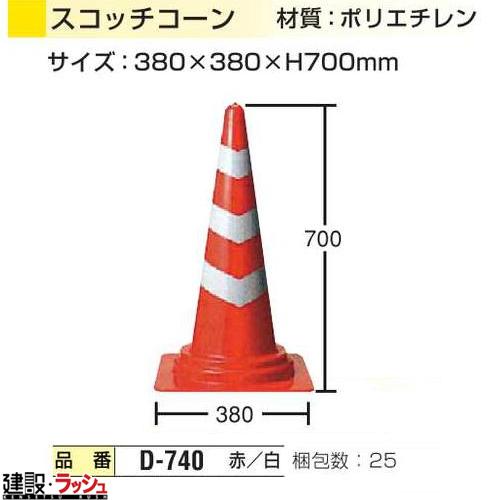 送料無料!【日保】 スコッチコーン [D-740-00] 25本