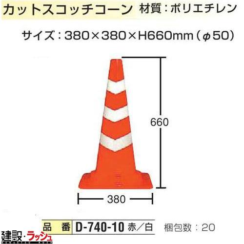 送料無料!【日保】 カットスコッチコーン [D-740-10] 20本