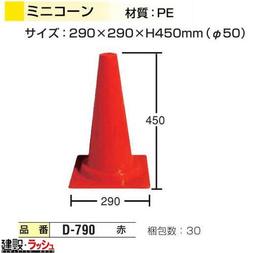 送料無料!【日保】 ミニコーン [D-790-00] 30本