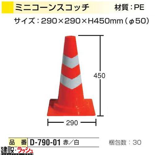 送料無料!【日保】 ミニスコッチコーン [D-790-10] 30本