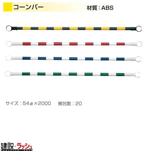 送料無料!【日保】 コーンバー φ54x2m 黄/黒 [D-820] 20本