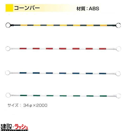 送料無料!【日保】 コーンバー φ34x2m 黄/黒 [D-821] 50本