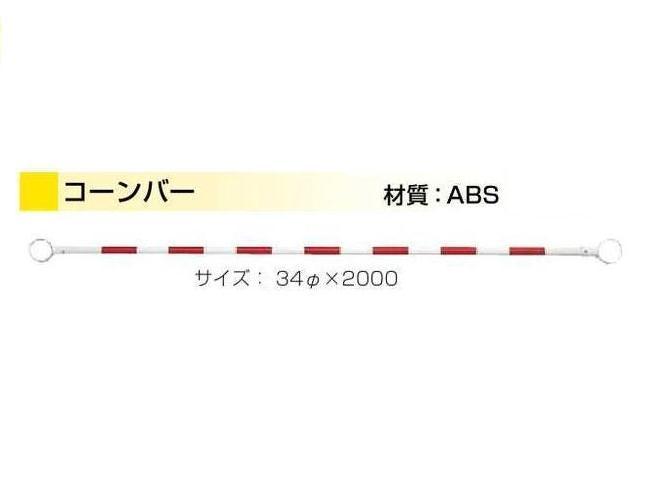 送料無料!【日保】 コーンバー φ34x2m 赤/白 [D-831] 50本