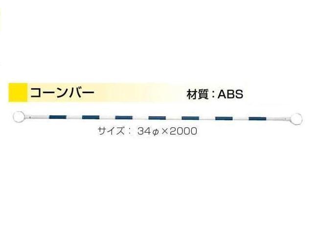 送料無料!【日保】 コーンバー φ34x2m 青/白 [D-841] 50本