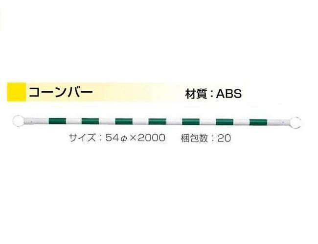 送料無料!【日保】 コーンバー φ54x2m 緑/白 [D-850] 20本