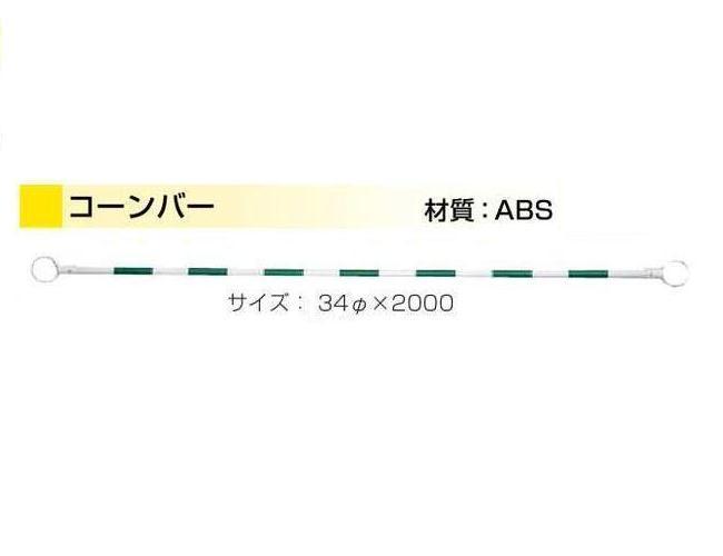 送料無料!【日保】 コーンバー φ34x2m 緑/白 [D-851] 50本
