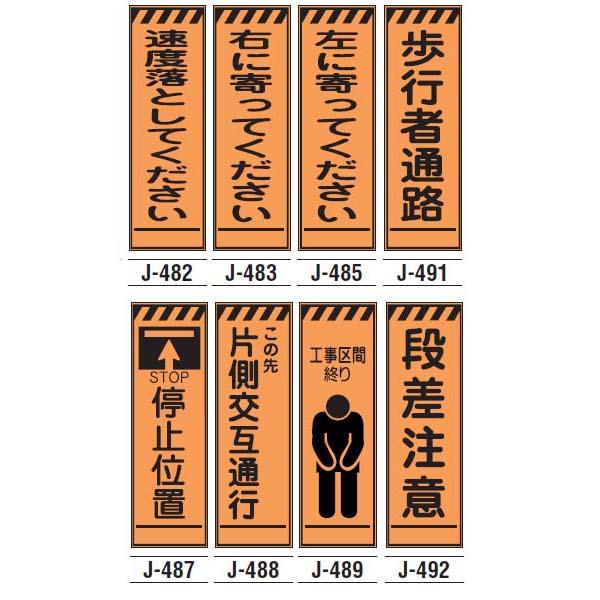 【日保】 高輝度看板 スリムタイプ [J-482]